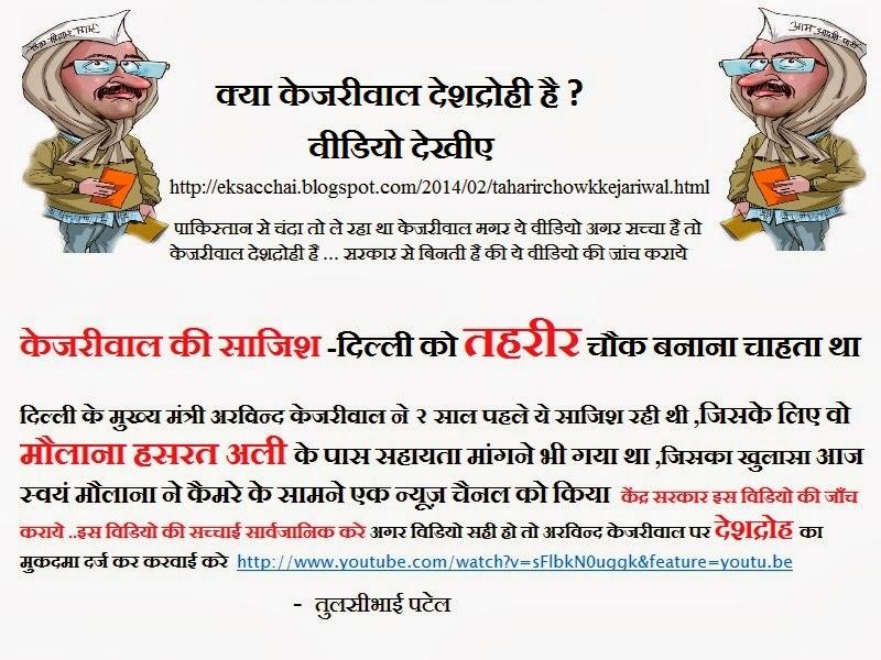 http://eksacchai.blogspot.com/2014/02/rahulgandhiitalypappu.html