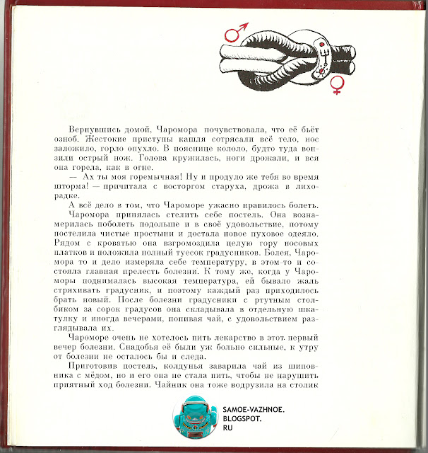 Музей советских книг для детей СССР старых из детства