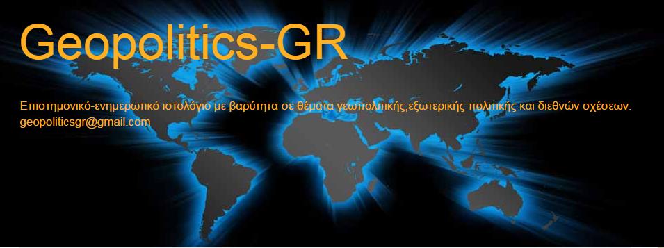 Αναρτήσεις περί Κύπρου στο Geopolitics-gr