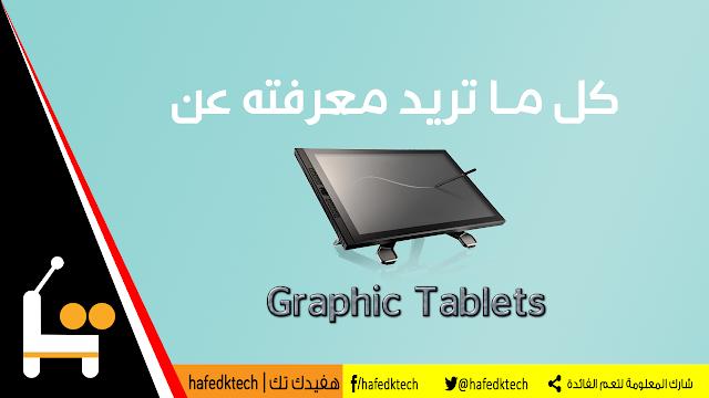 كل ما تريد معرفته عن الGraphic Tablets