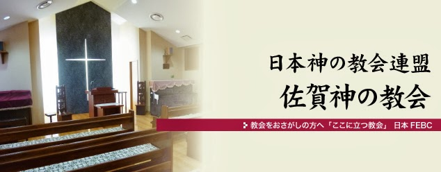 日本神の教会連盟佐賀神の教会