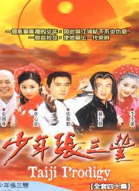 Taiji Prodigy / Shao Nian Zhang San Feng / 少年張三丰