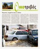 #τεύχος 15