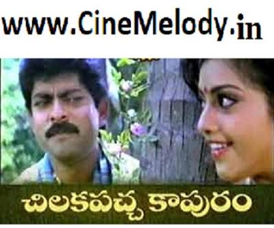 Chilaka pacha Kapuram Telugu Mp3 Songs Free  Download 1995
