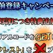 最新日系手機遊戲 事前登錄特典獎勵情報 (不斷更新)