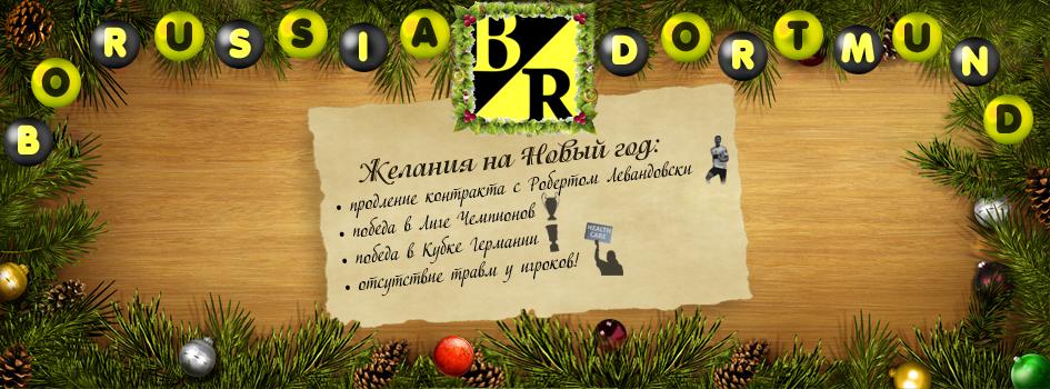 BVB-RUSSIA