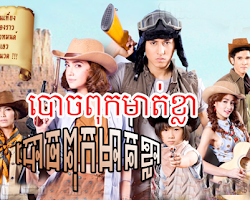 [ Movies ] Borch Puk Meat Khla - Thai Drama In Khmer Dubbed - Thai Lakorn - Khmer Movies, Thai - Khmer, Series Movies