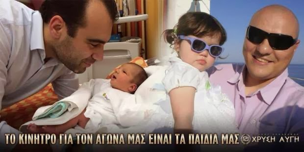 To Μήνυμα των παρανόμως προφυλακισμένων συναγωνιστών Γ. Γερμένη και Π. Ηλιόπουλου στους Κυπρίους αδελφούς μας