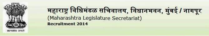 Admit Card Download Maharashtra Vidhan Mandal Sachivalaya Recruitment