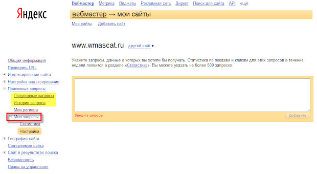 отслеживание позиций сайта в яндекс вебмастер