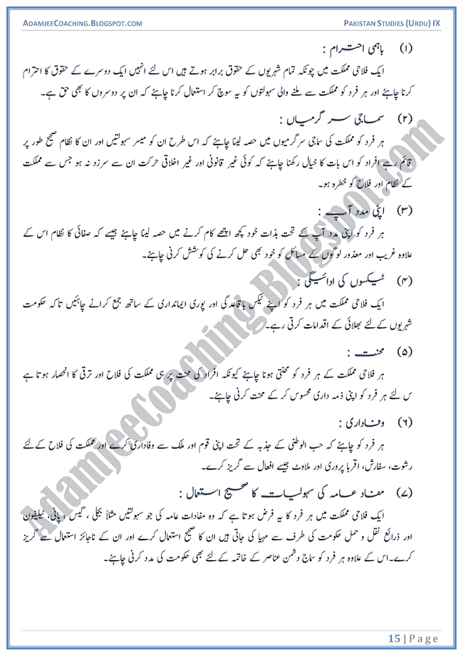 pakistan-a-welfare-state-descriptive-question-answers-pakistan-studies-urdu-ix