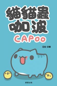 BugCat-Capoo Manga