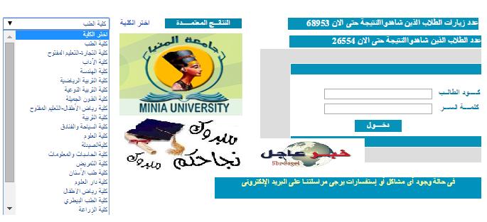 """نتائج اخر العام """" لجميع كليات جامعة المنيا  """" 2015 - شاهدوا النتيجة الان"""