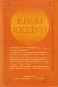 ΕΙΜΑΙ ΕΚΕΙΝΟ-ένα κλασσικό πλέον, πνευματικό έργο της σύγχρονης εποχής.