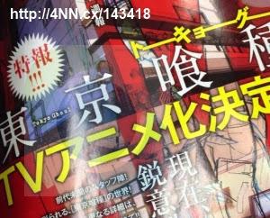 Tokyo Ghoul anime para television anuncio