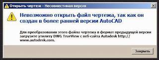 DWG+TrueView - Невозможно открыть файл чертежа так как он был создан в более ранней версии автокад