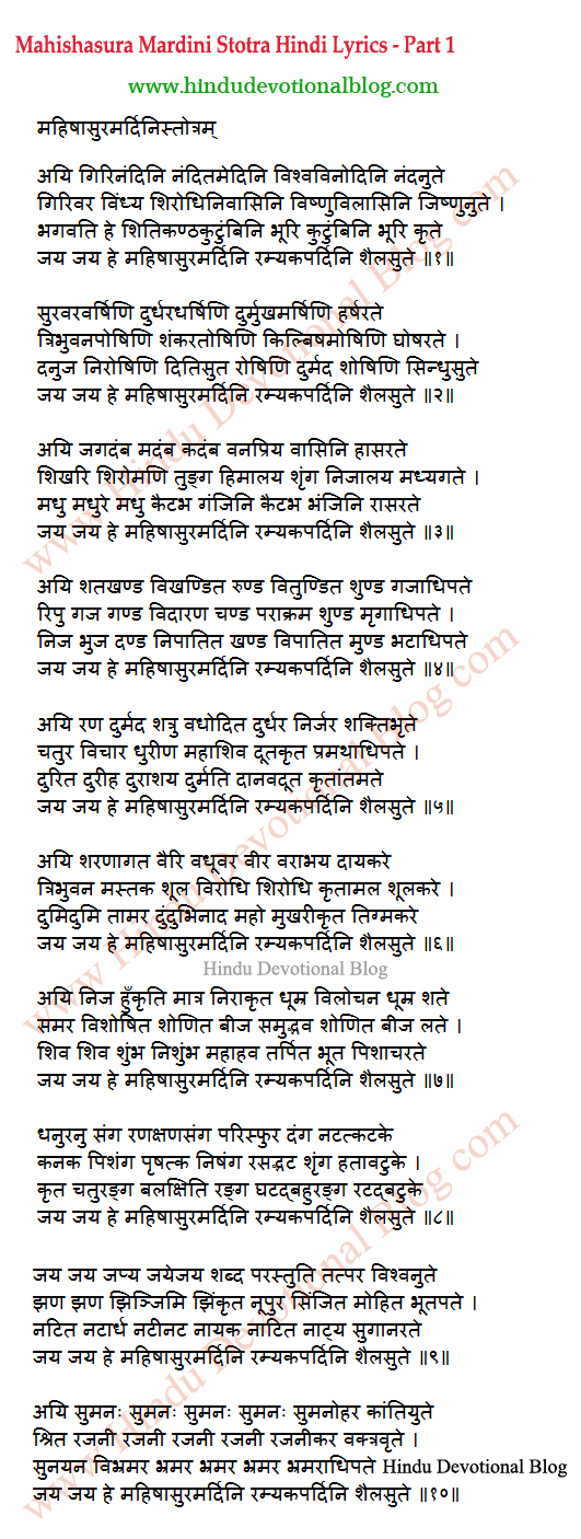 Mahishasura Mardini Stotram Lyrics in Hindi free Picture download