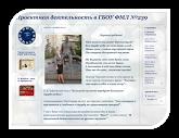 Проектная деятельность в ГБОУ ПФМЛ №239
