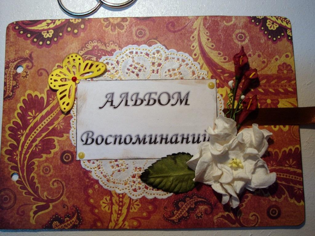 Фотоальбом с надписями в подарок 32