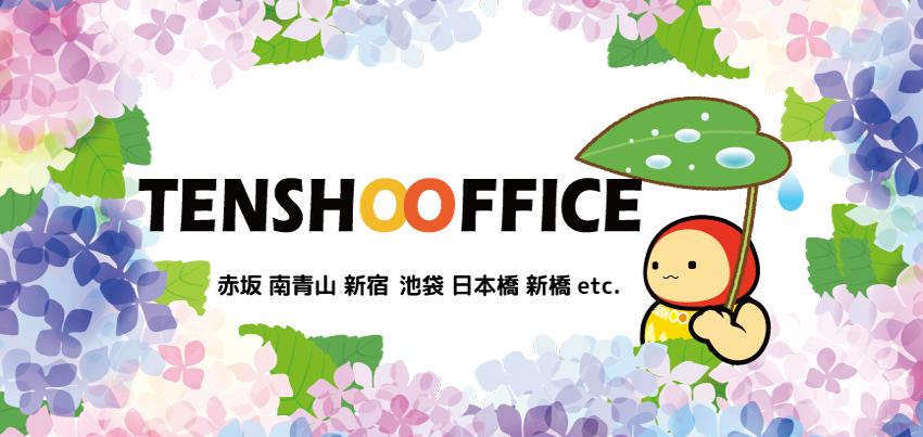 天翔オフィス ブログ