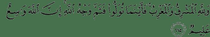 Surat Al-Baqarah Ayat 115