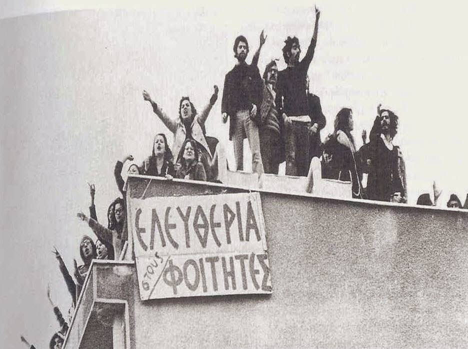 ΙΓΜΕ: ΠΟΛΥΤΕΧΝΕΙΟ 1973-2017: ΕΠΙΚΑΙΡΑ ΑΙΤΗΜΑΤΑ 44 ΧΡΟΝΙΑ ΜΕΤΑ