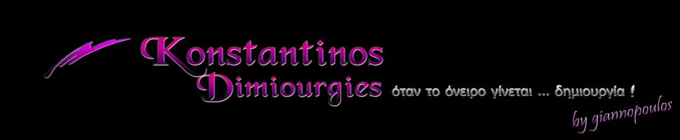 Konstantinos Dimiourgies | Στολισμός Γάμου | Βάπτιση |Στολισμός Εκκλησίας | Ανθοπωλείο | GAMOS |