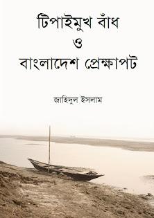 'টিপাইমুখ বাঁধ ও বাংলাদেশ প্রেক্ষাপট' ইবুক