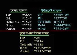 Balance Check Code for Robi, Grameenphone, Airtel, Banglalink & Teletalk