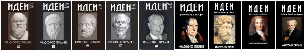 ИДЕИ: философско списание