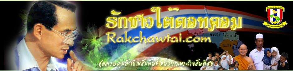Rakchawtai