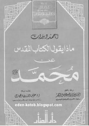 ماذا يقول الكتاب المقدس عن محمد صلى الله عليه وسلم  Edenkotob1425