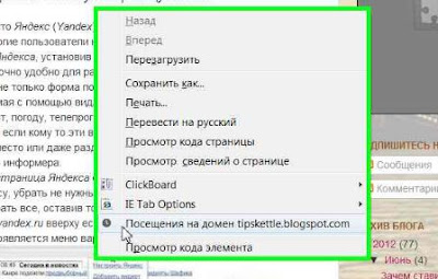Расширенная история Google Chrome