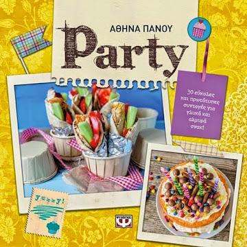Το νέο βιβλίο της Αθηνάς-Sugar Buzz ''Party''