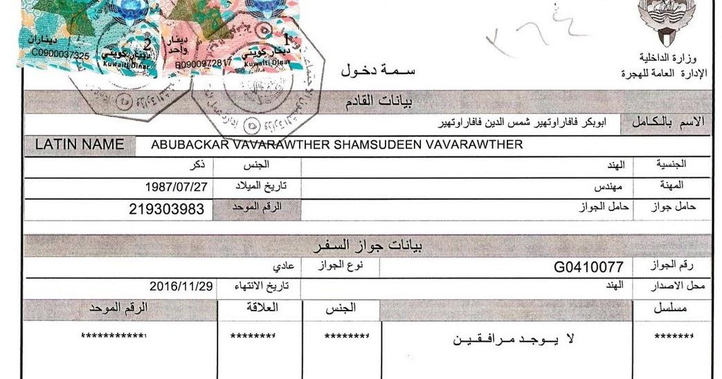 Kuwait Visa Procedures In Kuwait Indonesian In Kuwait