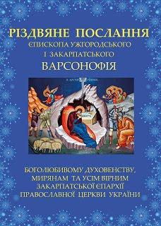 Різдвяне послання єпископа Ужгородського і Закарпатського Варсонофія