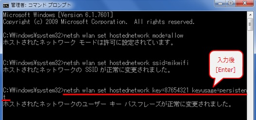 netsh wlan set hostednetwork key=●●●● keyusage=persistent