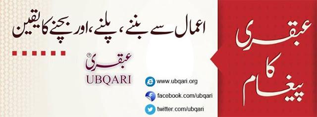 Ubqari facebook Page