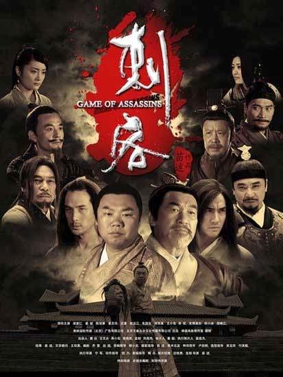 Hành Thích Ngụy Vương - Game Of Assassins