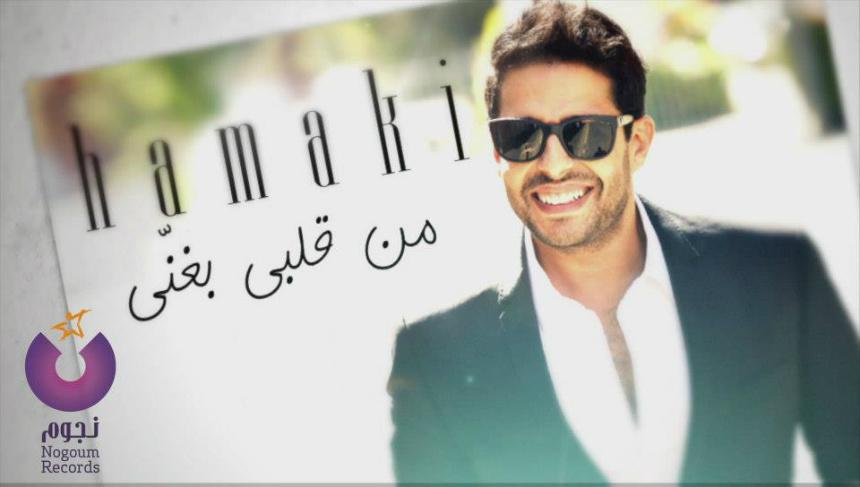 تحميل البوم محمد حماقي الجديد 2012 من قلبي بغني كامل mp3 برابط واحد من قلبى بغنى flac