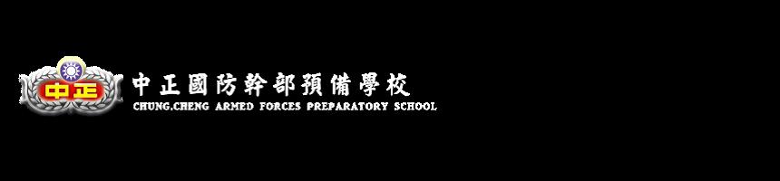 中正國防幹部預備學校