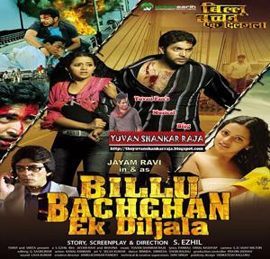 Billu Bachchan Ek Diljila Hindi Movie Album/CD Cover