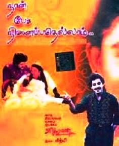 Watch Naan Pesa Ninaipathellam (1993) Tamil Movie Online