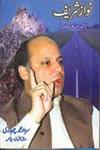 Nawaz Sharif Teri Rahon Ka Seeda Musafir by Sardar Muhammad Chaudhry