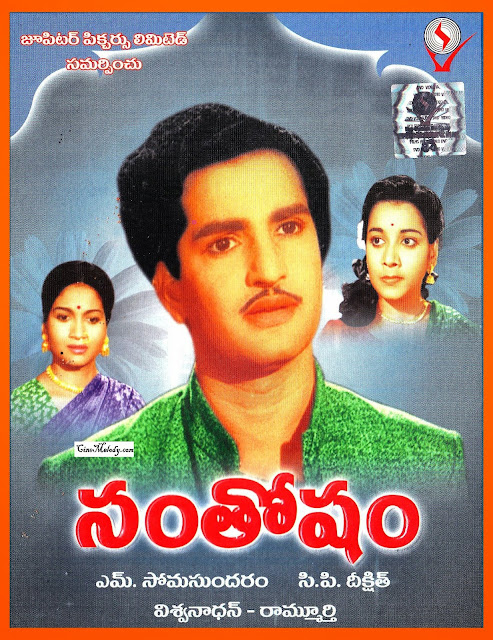 Santosham Telugu Mp3 Songs Free  Download  1955