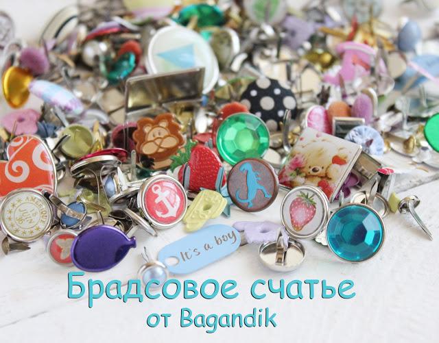 Конфетка от Bagandik