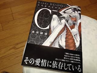 黒咲練導 作品集 C- シーマイナー