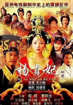 Phim Võ Tắc Thiên Bí Sử-Vtv1