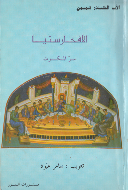 كتاب : الافخارستيا سر الملكوت - الاب الكسندر شميمن - منشورات النور
