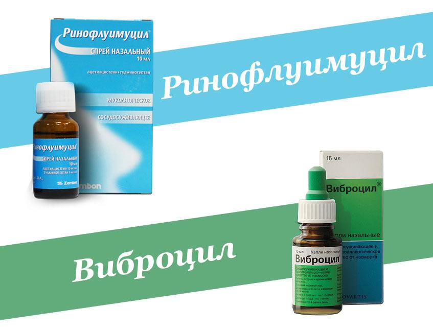 Что лучше Виброцил или Ринофлуимуцил